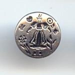 1950-60's 2 Piece Pennsylvania Dutch Button