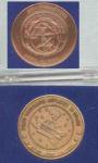 Challenger Space Shuttle Souveneir Coin 1984