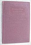 Composition & Heat Treatment Of Steel 1st Ed 1911
