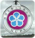 N.u.p.s Key Ring With Chinese Writing