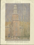 Vintage Print Christ Church At Alexandria Virginia By Jules Guerin