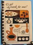 Traditional Greek Recipes - 2004