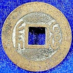 China 1 Cash Coin - Ching Dynasty - 1736 To 1795
