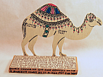 Camel #10,000,899 Painted/signed By Howard Finster