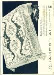 Quaker Lace Ad 1958