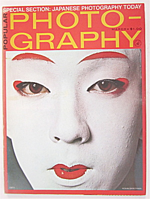 Popular Photography Magazine March 1974 Japanese