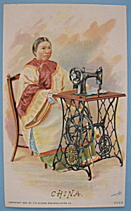 1893 Columbian Exposition Singer Trade Card (China) (Image1)