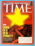 Time Magazine January 22, 2007 China: Dawn Of Dynasty
