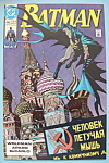 Batman Comics - March 1990 - When The Earth Dies