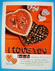 1965 Brach's Candy With Valentine Chocolates