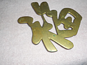 Brass Trivet Japanese Sign Shape (Image1)