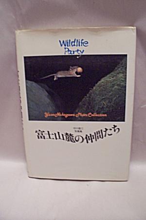 Wildlife Party (Image1)