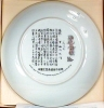 Click to view larger image of 10-150-1.4 BradEx Beauties of Red Mansion Artist Zhao Humins Imperial Jingdezhen Porc (Image6)