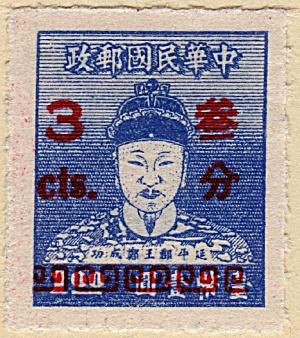 China Sc#1070 (1953) (Image1)