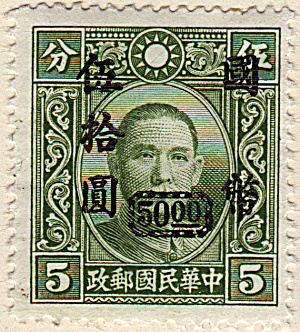 China Sc#707 (1946)  (Image1)