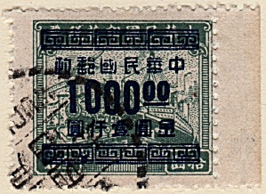 China Sc#940 (1949) (Image1)