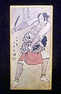 Vintage Wooden Box W/Asian Motif (Image1)