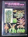 Click here to enlarge image and see more about item AA738: Colour Encyclopaedia of Succulents
