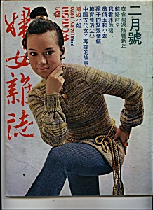 The Woman - Monthly Magazine in Chinese (Image1)