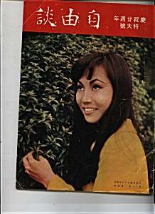 The Rambler - Taiwan, China    69/70s (Image1)