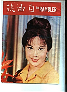 The Rambler - 69/70s - Taiwan China (Image1)