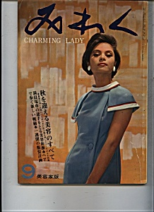 Charming Lady Magazine - Sept. 1963 (Image1)