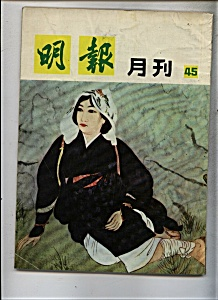 Magazine from Hong Kong  - Sept. 1969 (Image1)