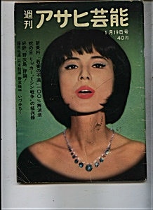 Magazine - Japan, China???  1964 (Image1)