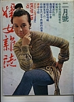 Click here to enlarge image and see more about item J9866: The Woman - Monthly Magazine in Chinese