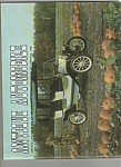 Antique Automobile - September, October 1969
