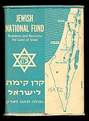 1940-1950s Jewish National Fund Metal Bank