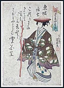 YOSHIUME Nakajima (1819-1879) (Image1)
