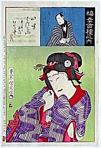 Toyohara KUNICHIKA (1835-1900) (Image1)