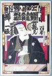 Click to view larger image of Ichikawa CHIKASHIGE (fl. 2nd half 19th C.) (Image1)