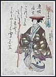 Click here to enlarge image and see more about item A0BXd: YOSHIUME Nakajima (1819-1879)