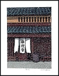 Click to view larger image of NISHIJIMA Katsuyuki (b. 1945) (Image1)