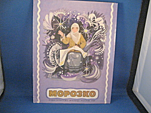 Father Frost Pop Up Book In Russian
