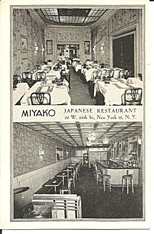 New York City Miyako Japanese Restaurant p33940 (Image1)