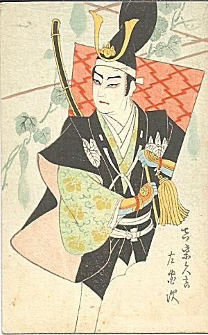 Samurai Japan Postcard p36988 (Image1)