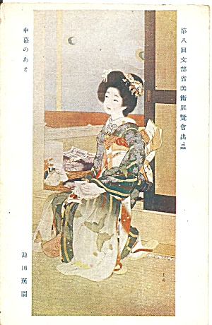 Japan Seated Woman in Native Dress Postcard  p37070 (Image1)