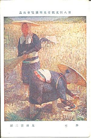 Japan Women in Rice Field in Native Dress Postcard  p37076 (Image1)