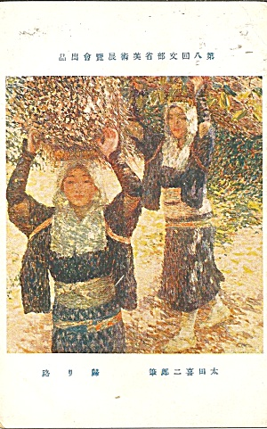 Japan Women Carrying Bundles in Native Dress Postcard  p37077 (Image1)