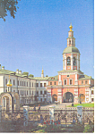 Click here to enlarge image and see more about item cs1239: Monastery of St Daniel Moscow Russia Postcard cs1239