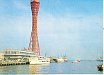 Click here to enlarge image and see more about item cs1421: Kobe Port,Tower, Japan Postcard
