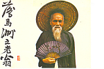 Click here to enlarge image and see more about item cs1824: Old Man at Lukmachow, Hong Kong Postcard