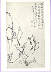 Bamboo and Rock Hanging Scroll