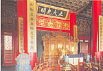 Click here to enlarge image and see more about item cs4130: Qianqing Palace Beijing China cs4130