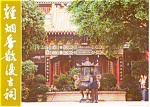 Click here to enlarge image and see more about item p0719: Tsing Chung Kwoon Temple Hong Kong Postcard p0719