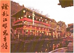 Click here to enlarge image and see more about item p0720: Sung Dynasty Village Hong Kong Postcard p0720