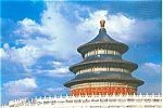 Click here to enlarge image and see more about item p2465: Altar of Heaven China Postcard p2465